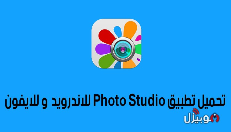 فوتو ستوديو Photo Studio – تحميل تطبيق Photo Studio للاندرويد و الايفون