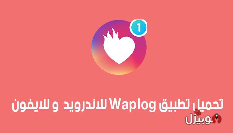 Waplog : تحميل تطبيق وبلوج Waplog للتعارف و الدردشة للأندرويد و الأيفون