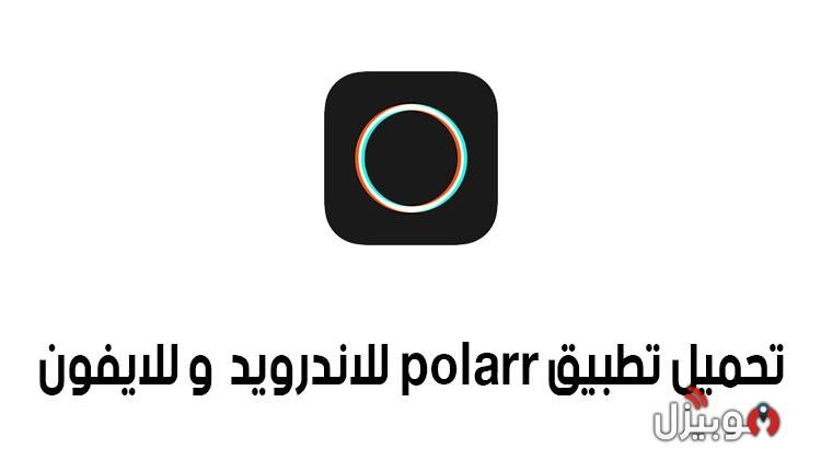 تعديل الصور : تحميل تطبيق بولر Polarr لتعديل و تحرير الصور للأندرويد و الأيفون
