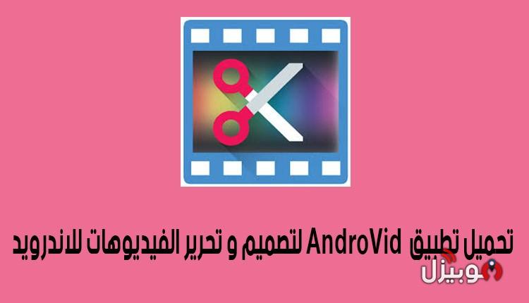 تحميل تطبيق AndroVid لتصميم و تحرير الفيديوهات للاندرويد