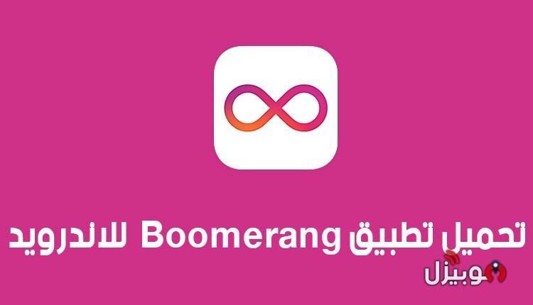 تحميل تطبيق Boomerang from Instagram مصمم فيديو للأنستقرام للاندرويد و الايفون
