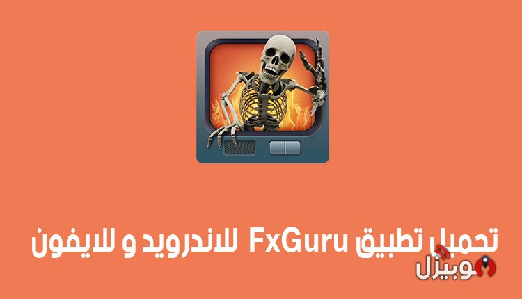 فيكس جورو FxGuru : تحميل تطبيق FxGuru لاضافة المؤثرات للفيديوهات للاندرويد و الايفون