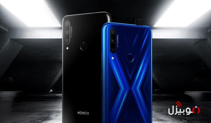 هونر تُعلن في مصر بشكل رسمي عن Honor 9X – خامات ولا مواصفات ؟!