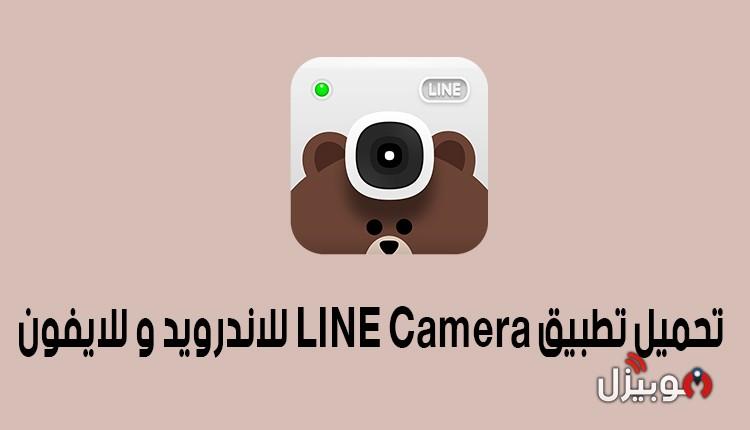 لاين كاميرا : تحميل تطبيق Line Camera لتعديل و تحرير الصور للاندرويد و الايفون