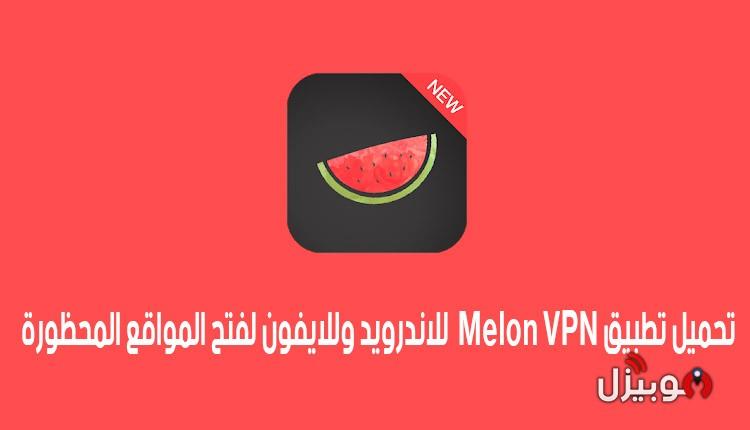 في بي ان ميلون Melon VPN : تحميل تطبيق Melon VPN للاندرويد و الايفون