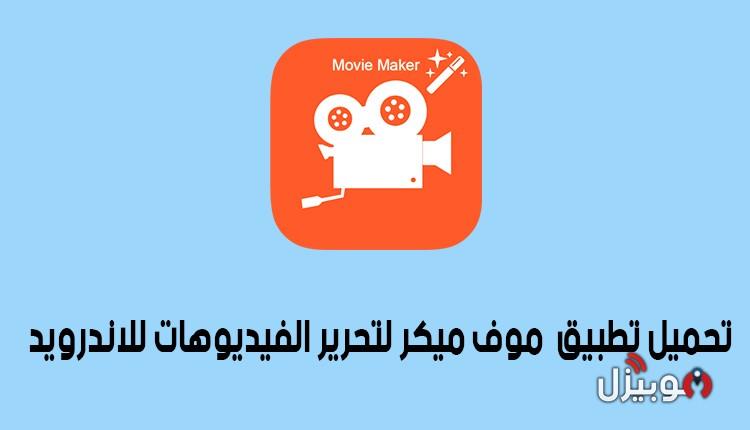 Movie Maker : تحميل تطبيق Movie Maker موفي ميكر لتحرير و تعديل الفيديوهات للأندرويد