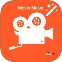 تحميل تطبيق Movie Maker موفي ميكر