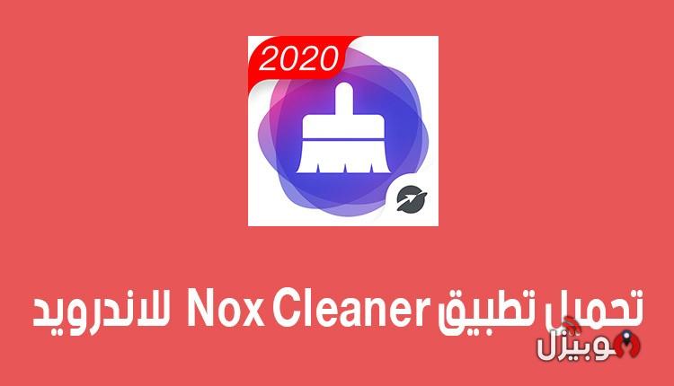 نوكس كلينر Nox Cleaner : تحميل تطبيق Nox Cleaner لتظيف الملفات للاندرويد