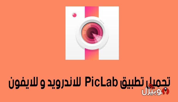 بيك لاب PicLab : تحميل تطبيق PicLab لتعديل الصور للاندرويد و الايفون