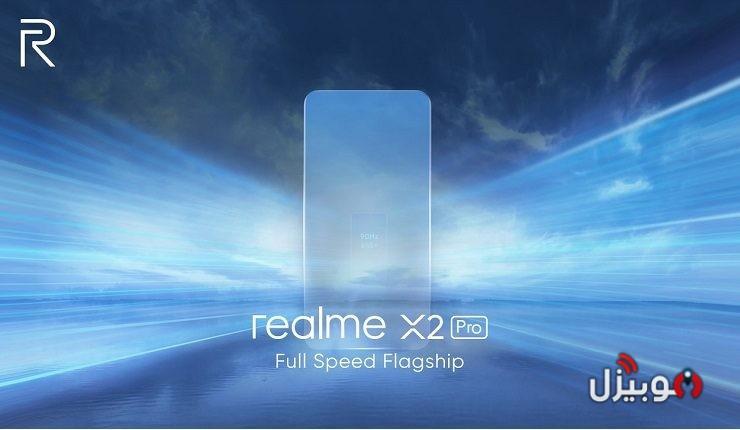 تسريبات فلاج شيب جديد من ريلمي بإسم Realme X2 Pro بمعالج سناب دراجون 855+ !