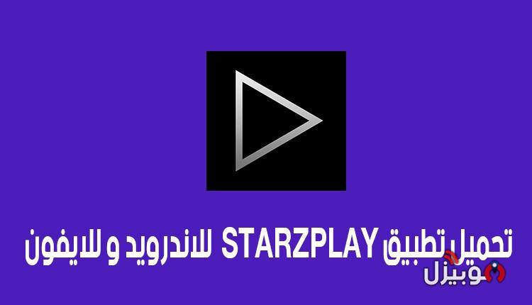 ستارز بلاي Starz Play :تحميل تطبيق Starz Play لمشاهدة الافلام للاندرويد و الايفون