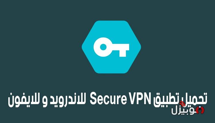 سكيور في بي ان : تحميل تطبيق Secure VPN لفتح المواقع المحظورة للاندرويد و الايفون