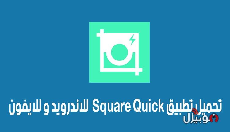 سكوير كويك Square Quick : تحميل تطبيق Square Quick للاندرويد و الايفون