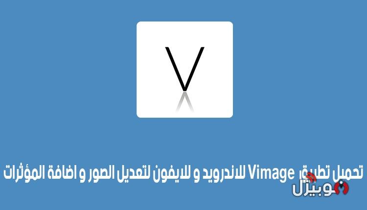 في ايمدج Vimage : تحميل تطبيق Vimage لإضافة المؤثرات الحية للصور للاندرويد و الايفون