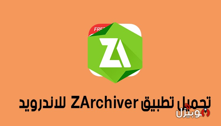تطبيق ZArchiver : تحميل تطبيق ZArchiver لادارة الملفات المضغوطة للاندرويد