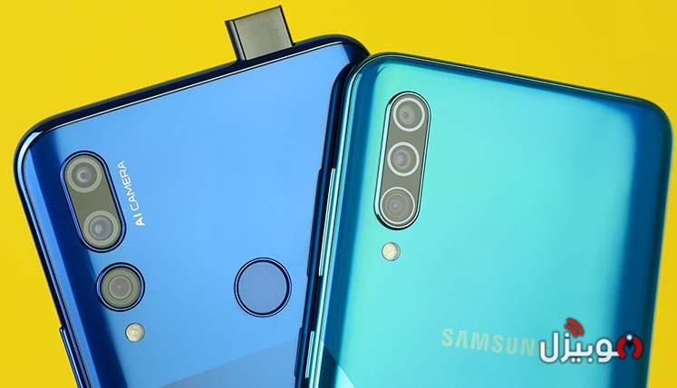 مقارنة بين Samsung A30s و Huawei Y9 Prime 2019 – تشتري سامسونج ولا هواوي ؟!