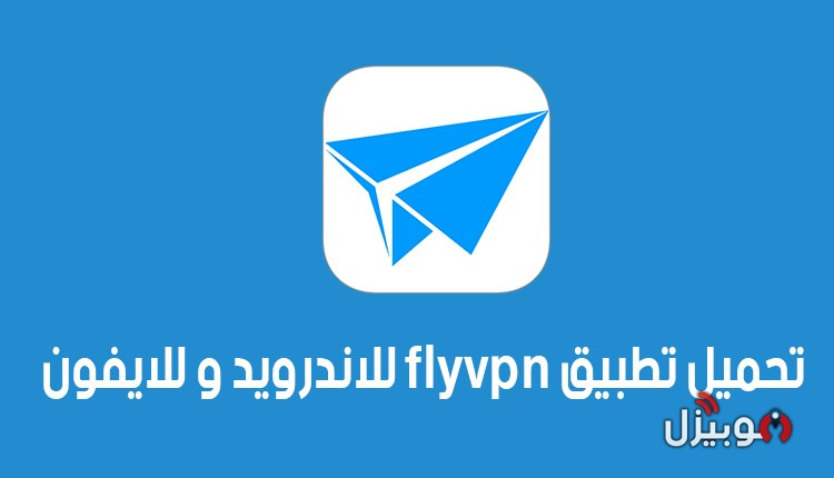 فلاي في بي ان Fly VPN : تحميل تطبيق Fly VPN لفتح المواقع المحجوبة للاندرويد و الايفون