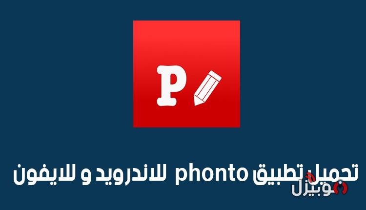 الكتابة علي الصور : تحميل تطبيق فونتو Phonto للكتابة على الصور للأندرويد و الأيفون