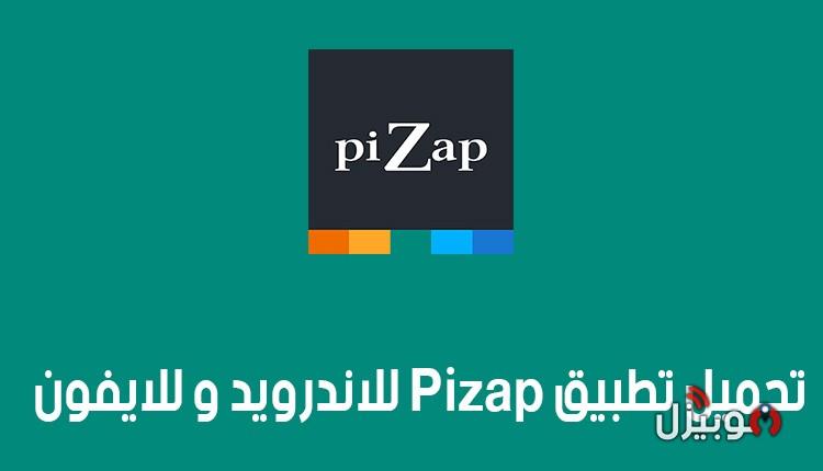 بيزاب piZap : تحميل تطبيق بيزاب piZap لتعديل و تحرير الصور للاندرويد و الايفون