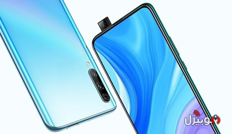 قريبًا هاتف هواوي الجديد Huawei Y9s في الأسواق المصرية – لسه مفيش جديد !