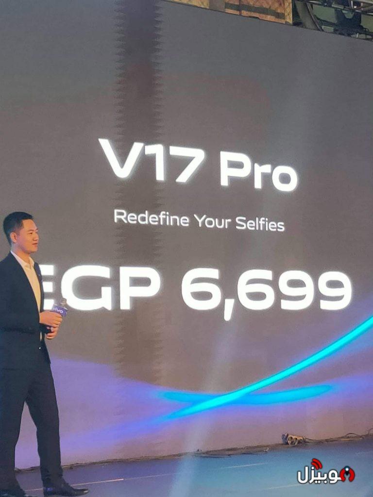 V17 Pro Price