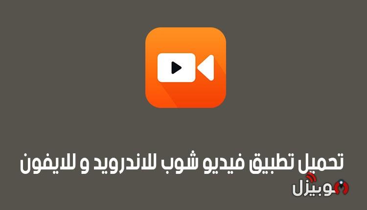 Videoshop : تحميل تطبيق فيديو شوب لتعديل و تقطيع الفيديوهات للأندرويد و الأيفون