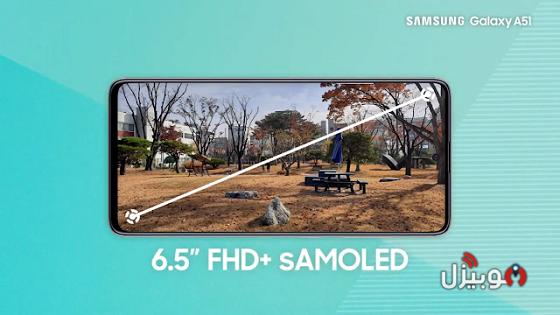Galaxy A51 Screen
