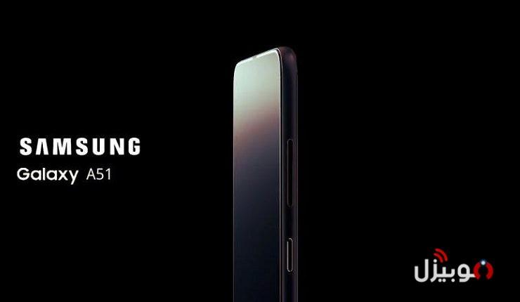 تعرف على مواصفات هاتف Samsung Galaxy A51 المُسربة النهائية !