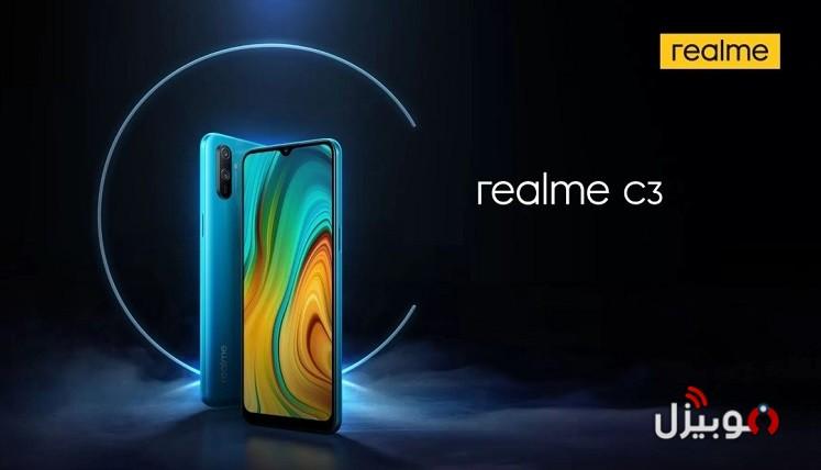 الإعلان عن مواصفات Realme C3 الإقتصادي القادم – نقلة جديدة في الفئة الاقتصادية ؟