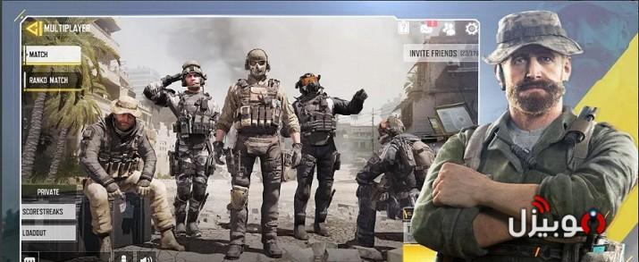 تنزيل لعبة Call Of Duty Mobile للأندرويد و الأيفون