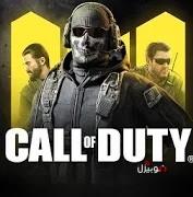 تحميل لعبة Call Of Duty Mobile للأندرويد و الأيفون