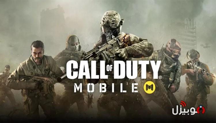 كول أوف ديوتي موبايل – تحميل لعبة Call Of Duty Mobile للأندرويد و الأيفون