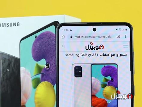 Galaxy A51 Display