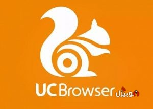 متصفح UC Browser