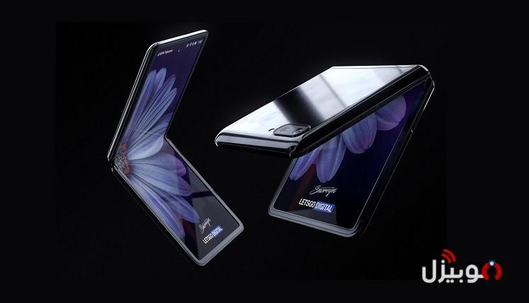 تسريبات هاتف سامسونج القادم Galaxy Z Flip – الجيل الجديد من Galaxy Fold !