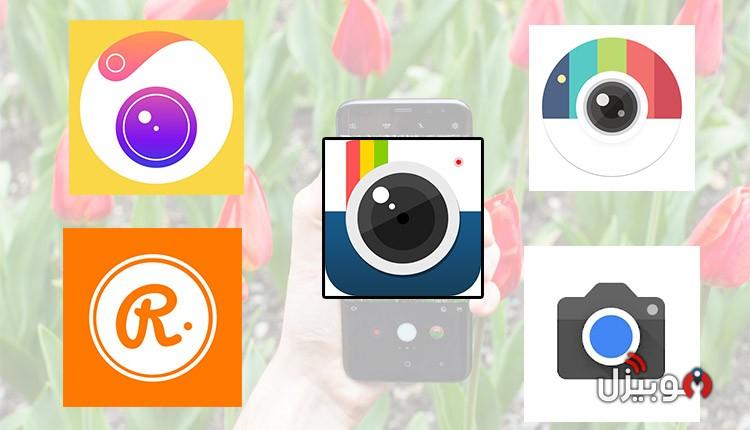 كاميرا سيلفي : أفضل 5 تطبيقات كاميرا تصوير إحترافي للأندرويد و الأيفون