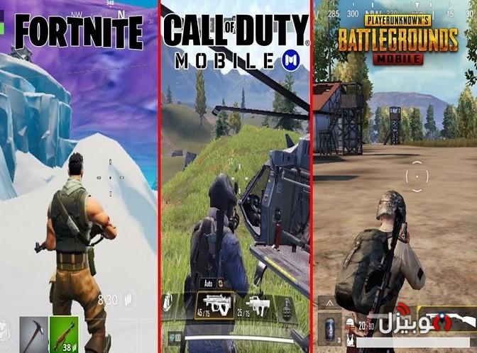 مقارنة لعبة كول اوف ديوتي موبايل و لعبة ببجي و لعبة فورت نايت