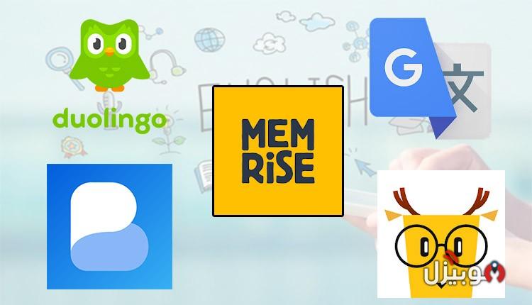 افضل 5 تطبيقات لتعلم اللغة الأنجليزية للأندرويد و الأيفون مجانا