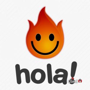 تطبيق HOLA VPN