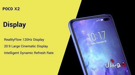 Pocophone X2 Display