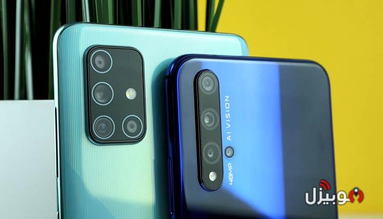 مقارنة Honor 20 مع Samsung Galaxy A71 – شاشة السامسونج ولا خامات هواوي و أونر ؟!