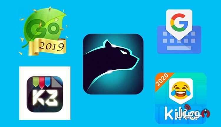 لوحة مفاتيح للأندرويد : أفضل 5 تطبيقات لوحة مفاتيح للأندرويد مجاناً