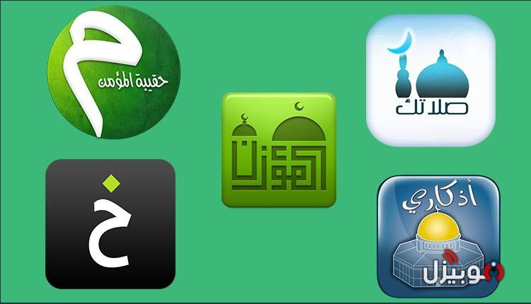 تطبيقات اسلامية : افضل 5 تطبيقات اسلامية للاندرويد و للايفون
