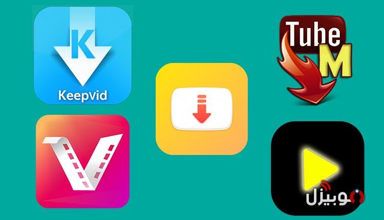 تطبيقات تحميل الفيديوهات : أفضل 5 تطبيقات لتحميل الفيديوهات للأندرويد