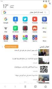متصفح يو سي براوزر UC Browser