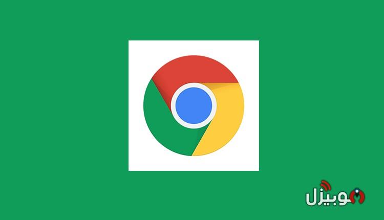 متصفح جوجل كروم : تحميل جوجل كروم 2020 Google Chrome للاندرويد