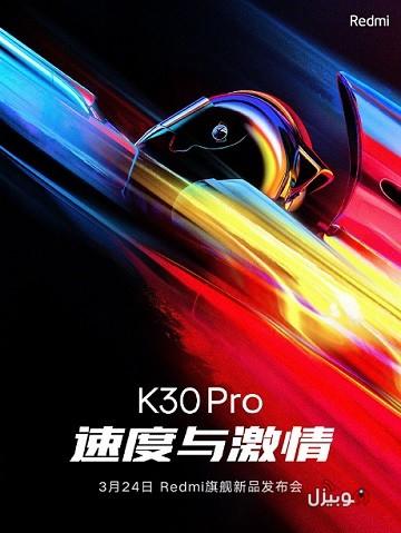 K30 Pro Launch Date