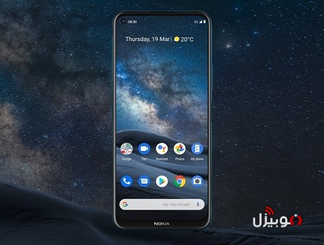Nokia 8.3 Display