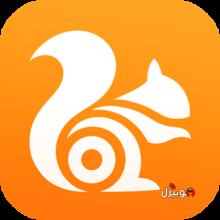 تحميل متصفح يو سي براوزر UC Browser