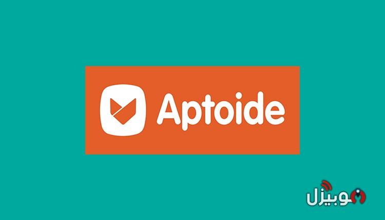 متجر ابتويد 2021 : تحميل متجر ابتويد aptoide للاندرويد الإصدار الجديد